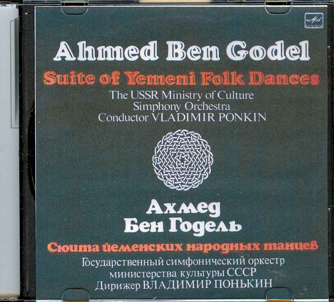 Les Discopathes Anonymes (3) - Page 6 AHMED-BEN-GODEL
